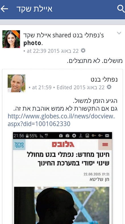 Israeli ministers Ayalet Shaked and Naftali Bennett on rulers and ruling