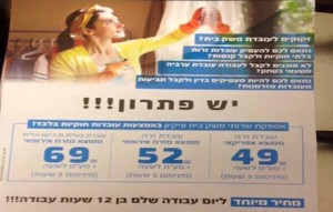 Israeli racist cleaning advert